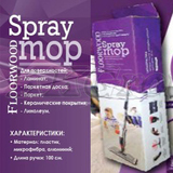 Швабра Floorwood Spray Mop